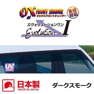 [OX SHADER] オックスフロントシェイダー エヴォリューションワン ダークスモーク コペン LA400K ※代引不可 auto-craft