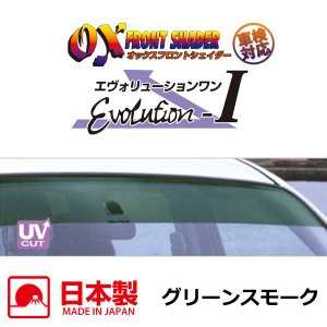 [OX SHADER] オックスフロントシェイダー エヴォリューションワン グリーンスモーク コペン L880K ※代引不可|auto-craft