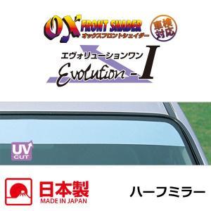 [OX SHADER] オックスフロントシェイダー エヴォリューションワン ハーフミラー コペン LA400K ※代引不可 auto-craft