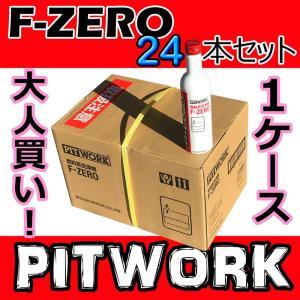【1ケース(24本)】PITWORK ≪F-ZERO エフゼロ≫ 燃料添加剤 (旧商品名:F-1)ワコーズOEM製品。フューエルワン同等品。|auto-craft