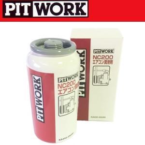 PITWORK ≪NC200エアコン潤滑剤≫ ニューテックOEM|auto-craft