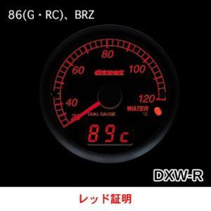 Pivot ピボット DUALGAUGE DXW-R 水温(油温・吸気温) 86・BRZ専用 デュアルゲージ φ60 レッド照明|auto-craft