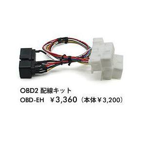 Pivot ピボット OBD2配線キット 【OBD-EH】|auto-craft