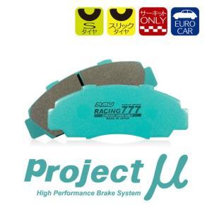 [Projectμ] プロジェクトμ ブレーキパッド レーシング777 フロント用 コペン LA400K 14/6〜 660cc|auto-craft