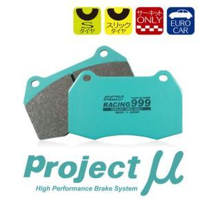 [Projectμ] プロジェクトμ ブレーキパッド レーシング999 フロント用 コペン LA400K 14/6〜 660cc auto-craft