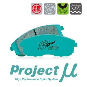 [Projectμ] プロジェクトμ ブレーキパッド Bスペック フロント用 コペン L880K 02/6〜 660cc|auto-craft