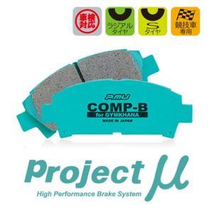 [Projectμ] プロジェクトμ ブレーキパッド COMP-B for ジムカーナ フロント用 コペン L880K 02/6〜 660cc auto-craft