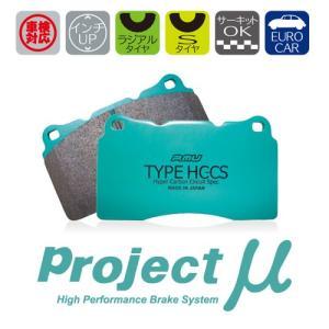 [Projectμ] プロジェクトμ ブレーキパッド タイプHC-CS フロント用 コペン L880K 02/6〜 660cc|auto-craft