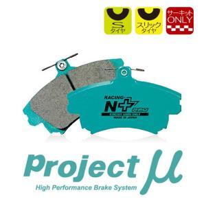 [Projectμ] プロジェクトμ ブレーキパッド レーシングN+ フロント用 ハスラー MR31S 14/1〜 660cc|auto-craft