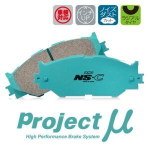 [Projectμ] プロジェクトμ ブレーキパッド NS-C フロント用 コペン L880K 02/6〜 660cc|auto-craft