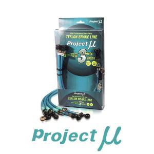 [Projectμ] プロジェクトμ テフロンブレーキライン スチール/グリーン コペンLA400K|auto-craft
