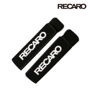 RECARO レカロ正規品 ベルトカバー (2個セット)|auto-craft