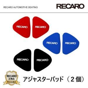 RECARO レカロ正規品 アジャスターパッド (2個セット)|auto-craft
