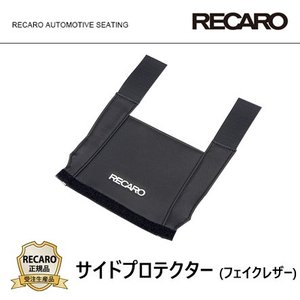 RECARO レカロ正規品 サイドプロテクター (フェイクレザーブラック)|auto-craft