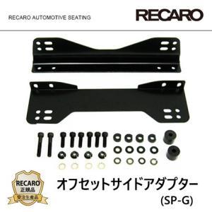 RECARO レカロ正規品 オフセットサイドアダプター (SP-G)|auto-craft