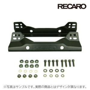 RECARO レカロ正規品 オフセットサイドアダプター (RS-G/TS-G)|auto-craft