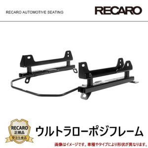 RECARO レカロ ウルトラローポジベースフレーム 右席用 【S2000 [AP1、AP2] 1999/04~2009/06】 【代引不可】|auto-craft