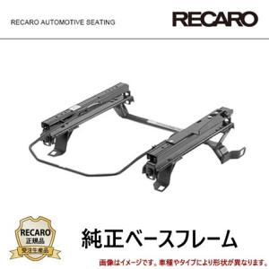 RECARO レカロ 純正ベースフレーム 左席用 【VW ゴルフ1/ジェッタ1/カブリオ [15] (不明)~1994/03】 【代引不可】|auto-craft