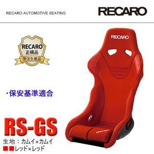 RECARO レカロ正規品 ≪ RS-GS ≫ レッド×レッド (送料1620円/北海道2160円/沖縄離島着払い)|auto-craft