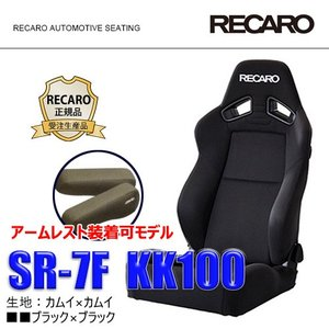 RECARO レカロ正規品 ≪ SR-7F KK100 (アームレスト可タイプ) ≫ ブラック×ブラック (2017年新モデル) (送料1620円/北海道2160円/沖縄離島着払い)|auto-craft