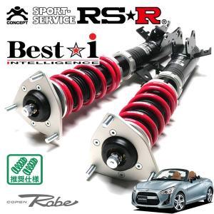 [RSR] 車高調 Best☆i 推奨仕様 コペン LA400K 26/6〜 FF 660 TB ローブ|auto-craft