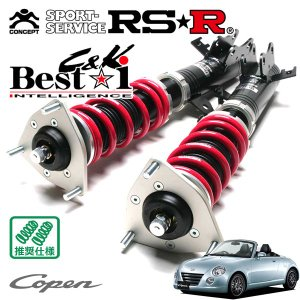 [RSR] 車高調 Best☆i C&K 推奨仕様 コペン L880K 14/6〜24/9 FF 660 TB アクティブトップ auto-craft