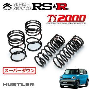 RSR Ti2000 スーパーダウンサス 1台分セット  ハスラー MR31S 26/1〜 FF 660 NA G|auto-craft