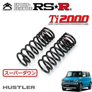 RSR Ti2000 スーパーダウンサス フロントのみ  ハスラー MR31S 26/1〜 FF 660 NA G|auto-craft