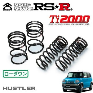 RSR Ti2000 ダウンサス 1台分セット  ハスラー MR31S 26/1〜 4WD 660 TB Xターボ|auto-craft