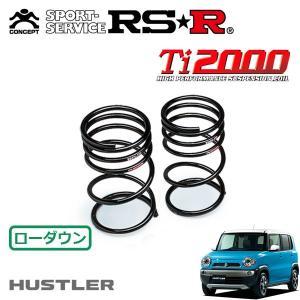 RSR Ti2000 ダウンサス リアのみ  ハスラー MR31S 26/1〜 4WD 660 TB Xターボ リア専用バンプラバー付|auto-craft