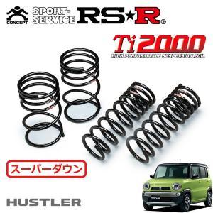 RSR Ti2000 スーパーダウンサス 1台分セット  ハスラー MR41S 27/12〜 FF 660 TB Gターボ|auto-craft