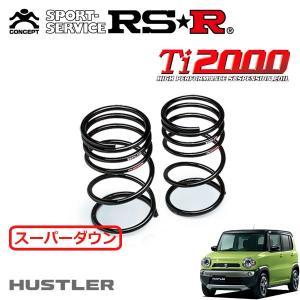 RSR Ti2000 スーパーダウンサス リアのみ  ハスラー MR41S 27/12〜 FF 660 TB Gターボ|auto-craft