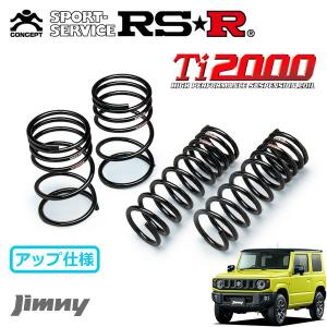 RSR Ti2000 アップサス 1台分セット  ジムニー JB64W 30/7〜 4WD 660 TB XC|auto-craft