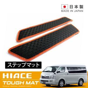 [RUGSLAY] タフマット ステップマット 2枚 ハイエースバン KDH/TRH200系 TRH216 H16.08〜 5ドア / S-GL専用 / 両側電動スライド / 標準ワイド共通 auto-craft