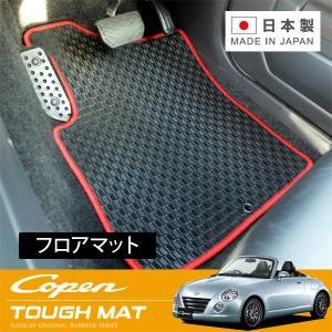 [RUGSLAY] タフマット フロアマット コペン  L880K H14.06〜H24.09|auto-craft