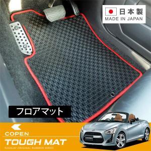 [RUGSLAY] タフマット フロアマット 1台分 【コペン  LA400K H26.06〜 MT】 auto-craft