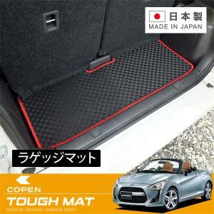 [RUGSLAY] タフマット ラゲッジマット コペン  LA400K H26.06〜|auto-craft