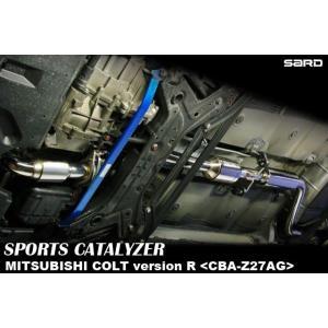 SARD ≪スポーツキャタライザー≫ コルトバージョンR [CBA-Z27AG] 4G15 5MT (06.05~10.05) 第1+第2触媒セット(3ピース)|auto-craft
