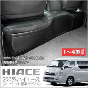 200系ハイエース(標準車)セカンドフロアレザーカバー ポケット付 【4型適合】|auto-craft