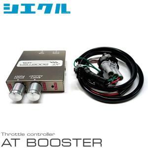 [siecle] シエクル ATブースター コペン L880K JB-DET 02.06〜|auto-craft