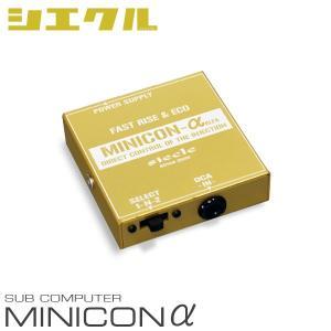 [siecle] シエクル MINICONα ミニコンα ジムニー JB64W R06A(ターボ) 18.07〜|auto-craft