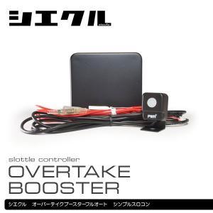 [siecle] シエクル オーバーテイクブースター 本体&ハーネスセット コペン LA400K KF-DET 14.06〜 ローブ/エクスプレイ/セロ|auto-craft
