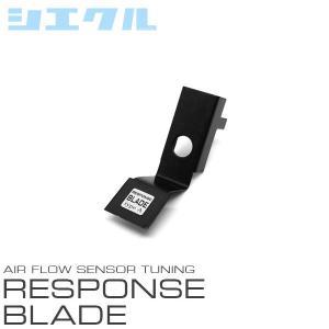 [siecle] シエクル レスポンスブレード コンプリートキット(ブレード+アダプター) ハイエース / レジアスエース TRH200系 1TR-FE 04.08〜|auto-craft