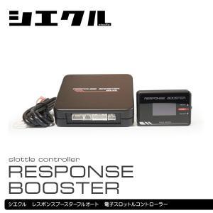 [siecle] シエクル レスポンスブースター 本体&ハーネスセット ハスラー MR31S R06A 14.1〜 NA/TC共通|auto-craft