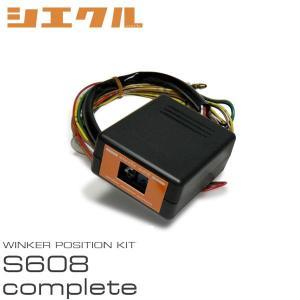 [siecle] シエクル ウインカーポジション S608complete ハイエース / レジアスエース KDH200系 TRH200系 13.12〜 LED車|auto-craft