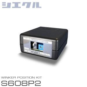 [siecle] シエクル ウインカーポジション S608P2 コペン LA400K 14.06〜|auto-craft