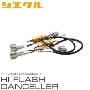 [siecle] シエクル ワンタッチ ハイフラキャンセラー ハスラー MR41S 15.12〜|auto-craft