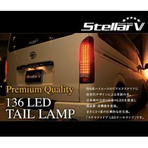 【流れるウインカー】 ステラファイブ ≪200系ハイエース 【ストリームモデル】 136LEDテールランプ≫|auto-craft