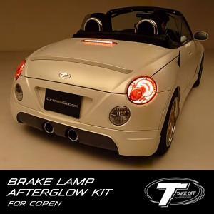 [TAKE OFF] テイクオフ ブレーキランプ残光キットCOPEN用  【 コペン [L880K] 】|auto-craft
