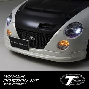 [TAKE OFF] テイクオフ ウインカーポジションキットCOPEN用 【 コペン [L880K] 】 auto-craft